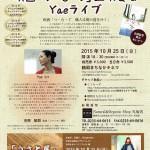 10月鶴岡/「つ・む・ぐ」上映会&Yaeライブと「うさと展」