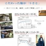 10月は鶴岡・山形で「うさと展」開催します。