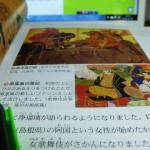 歴史の勉強  時代背景と衣服の特徴⑤