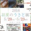 2016初夏のうさと展